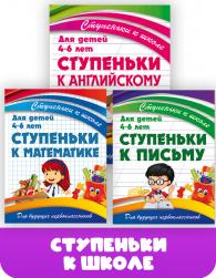 СТУПЕНЬКИ-К-ШКОЛЕ