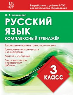 1_обложка ТРЕНАЖЕР 3 КЛАСС РУС