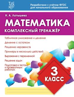 2_обложка ТРЕНАЖЕР 3 КЛАСС МАТ