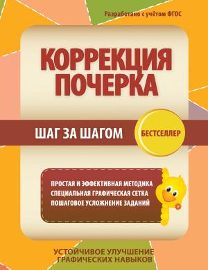 КОРРЕКЦИЯ ПОЧЕРКА_2
