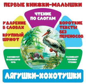 ЛЯГУШКИ-ХОХОТУШКИ обложка