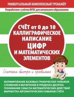 _УКТ КАЛЛИГРАФИЧЕСКОЕ НАПИСАНИЕ ЦИФР реклама