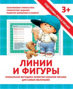 ПОДГ_Р_К_ПИСЬМУ_ФИГУРЫ И ЛИНИИ реклама