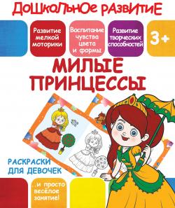 МИЛЫЕ ПРИНЦЕССЫ реклама