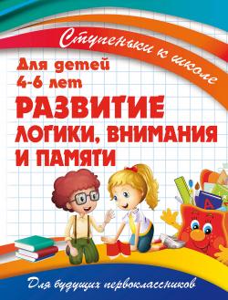 РАЗВИТИЕ ЛОГИКИ, ВНИМАНИЯ И ПАМЯТИ_реклама