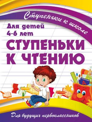 СТУПЕНЬКИ К ЧТЕНИЮ_реклама
