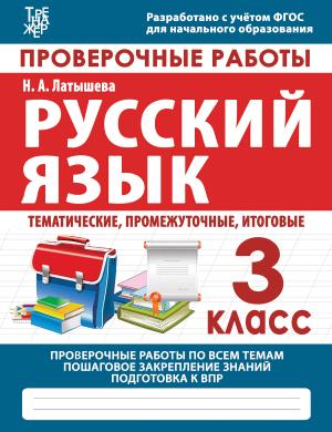 ПРОВЕРОЧНЫЕ РУС_3_обложка