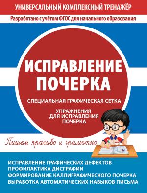 УКТ КОРРЕКЦИЯ ПОЧЕРКА обложка