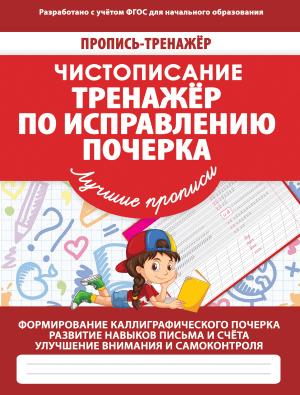ПР-ТР_ПО ИСПР_ПОЧЕРКА реклама