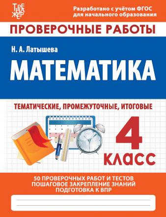 ПРОВЕРОЧНЫЕ МАТ_4