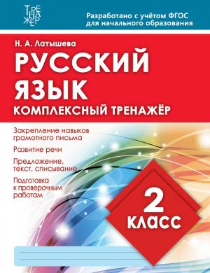 1_обложка ТРЕНАЖЕР 2 КЛАСС РУС