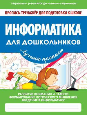 ДОШК_ПР-ТР_ИНФОРМАТИКА_ДЛЯ ДОШКОЛЬН реклама