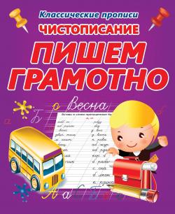 ПИШЕМ ГРАМОТНО