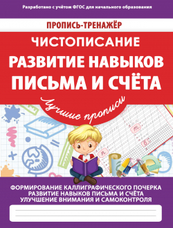 ПР-ТР_ЧТЕНИЕ И СЧЁТ реклама
