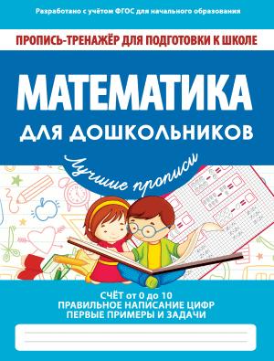 ДОШК_ПР-ТР_МАТЕМАТИКА ДЛЯ ДОШКОЛЬН реклама