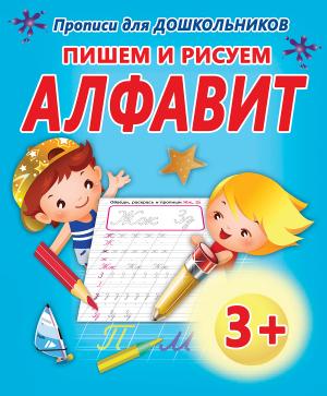 Пр д дАЛФАВИТ