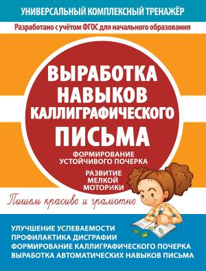 _УКТ КАЛЛИГРАФИЧЕСКОЕ ПИСЬМО реклама