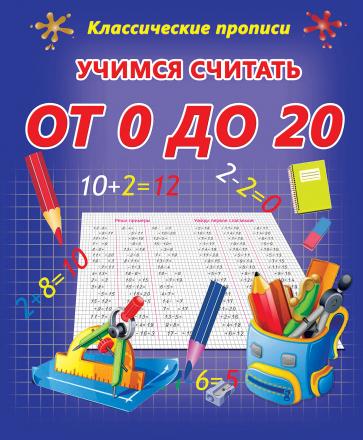 УЧИМСЯ СЧИТАТЬ ОТ 0 ДО 20