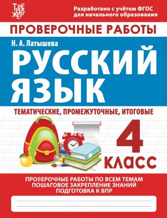 ПРОВЕРОЧНЫЕ РУС_4_обложка