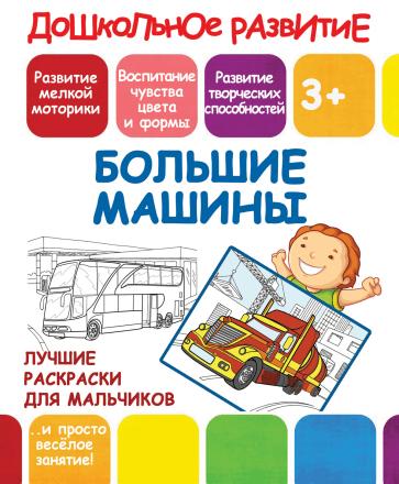 РАСКР_Д_МАЛ_БОЛ_МАШ_реклама