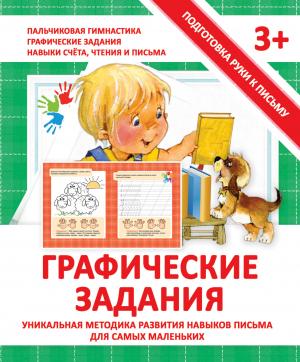 К_ПИСЬМУ_ГРАФ_ЗАД обложка