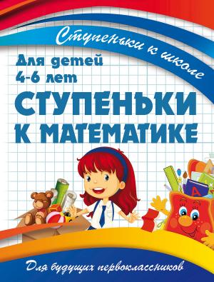 СТУПЕНЬКИ К МАТЕМАТИКЕ_реклама
