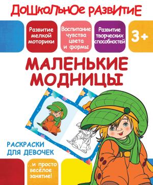 МАЛЕНЬКИЕ МОДНИЦЫ реклама