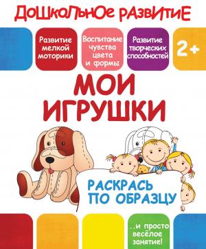 ДОШК_Р_ПО ОБРАЗЦУ_МОИ ИГРУШКИ РЕКЛАМАtif