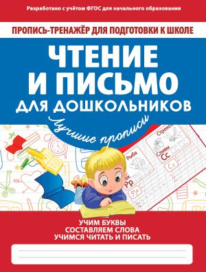 ДОШК_ПР-ТР_ЧТЕНИЕ И ПИСЬМО реклама