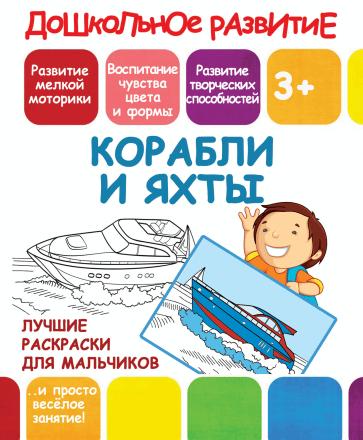 РАСКР_Д_МАЛ_КОРАБЛИ И ЯХТЫ_реклама