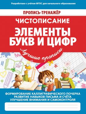 ПР-ТР_ЭЛЕМЕНТЫ БУКВ И ЦИФР реклама