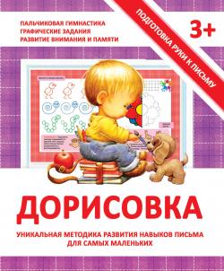 ПОДГ_Р_К_ПИСЬМУ_ДОРИСОВКА реклама