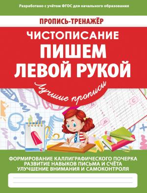 ПР-ТР_ПИШЕМ_ЛЕВОЙ_РУКОЙ реклама