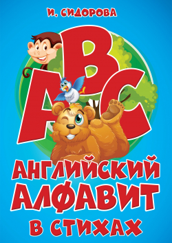 АНГЛИЙСКИЙ АЛФАВИТ В СТИХАХ_обл