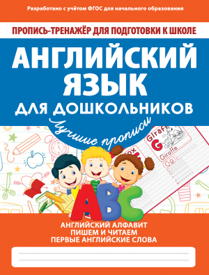 ДОШК_ПР-ТР_АНГЛИЙСКИЙ ДЛЯ ДОШКОЛЬН реклама