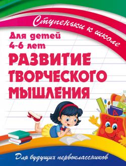 РАЗВИТИЕ ТВОРЧЕСКОГО МЫШЛЕНИЯ_реклама