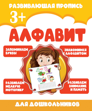 АЛФАВИТ обложка