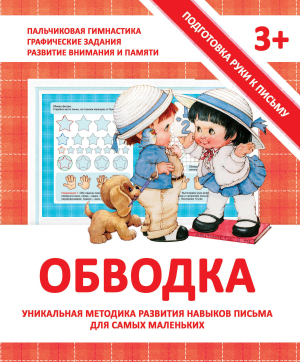 ПОДГ_Р_К_ПИСЬМУ_ОБВОДКА реклама