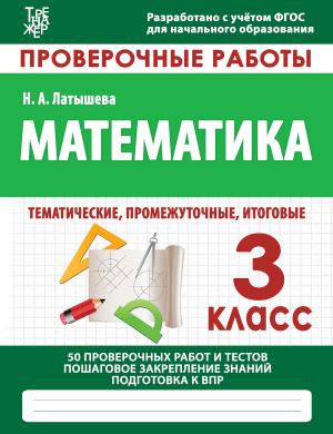 ПРОВЕРОЧНЫЕ МАТ_3