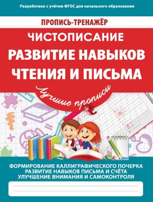 ПР-ТР_ЧТЕНИЕ И ПИСЬМО реклама