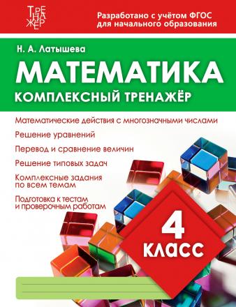 2_обложка ТРЕНАЖЕР 4 КЛАСС МАТ