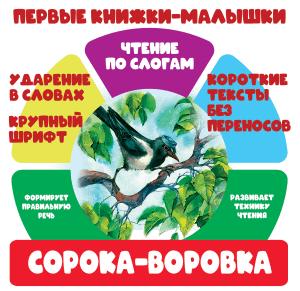 СОРОКА-ВОРОВКА обложка