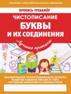 ПР-ТР_БУКВЫ И ИХ СОЕДИНЕНИЯ реклама