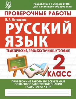 ПРОВЕРОЧНЫЕ РУС_2_обложка