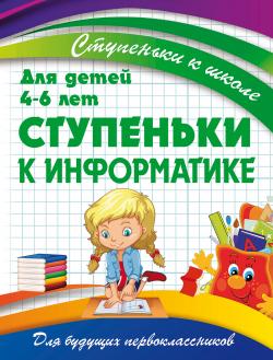 СТУПЕНЬКИ К ИНФОРМАТИКЕ_реклама