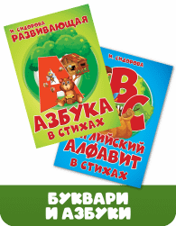 буквари и азбуки