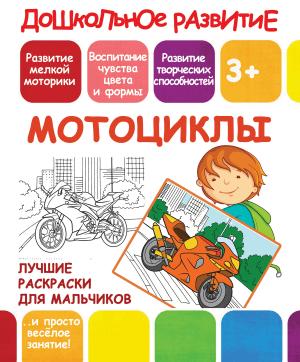 РАСКР_Д_МАЛ_МОТОЦИКЛЫ_реклама