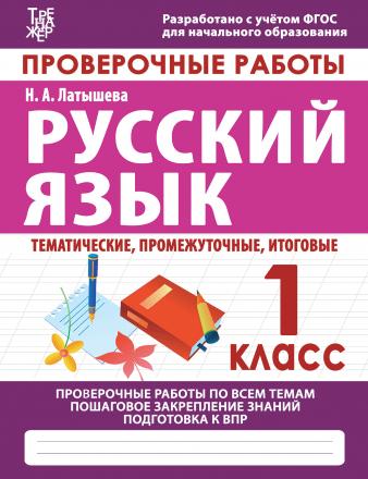ПРОВЕРОЧНЫЕ РУС_1