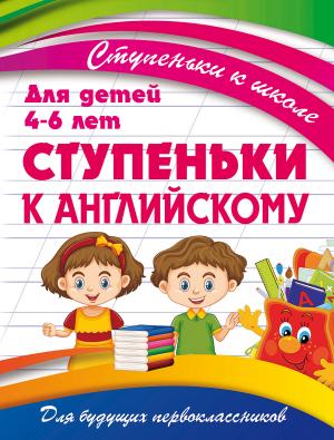 СТУПЕНЬКИ К АНГЛИЙСКОМУ_реклама