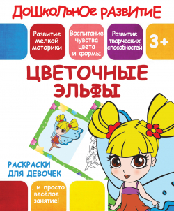 ЦВЕТОЧНЫЕ ЭЛЬФЫ реклама